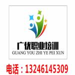 东莞市广优职业培训学校logo
