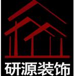 厦门研源装饰设计有限公司logo