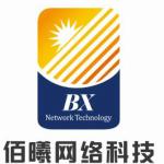 厦门佰曦网络科技有限公司logo