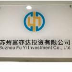 苏州富亦达投资有限公司logo