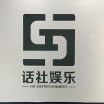 深圳市话社文化传媒有限公司logo