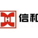 南京信和物流有限公司logo
