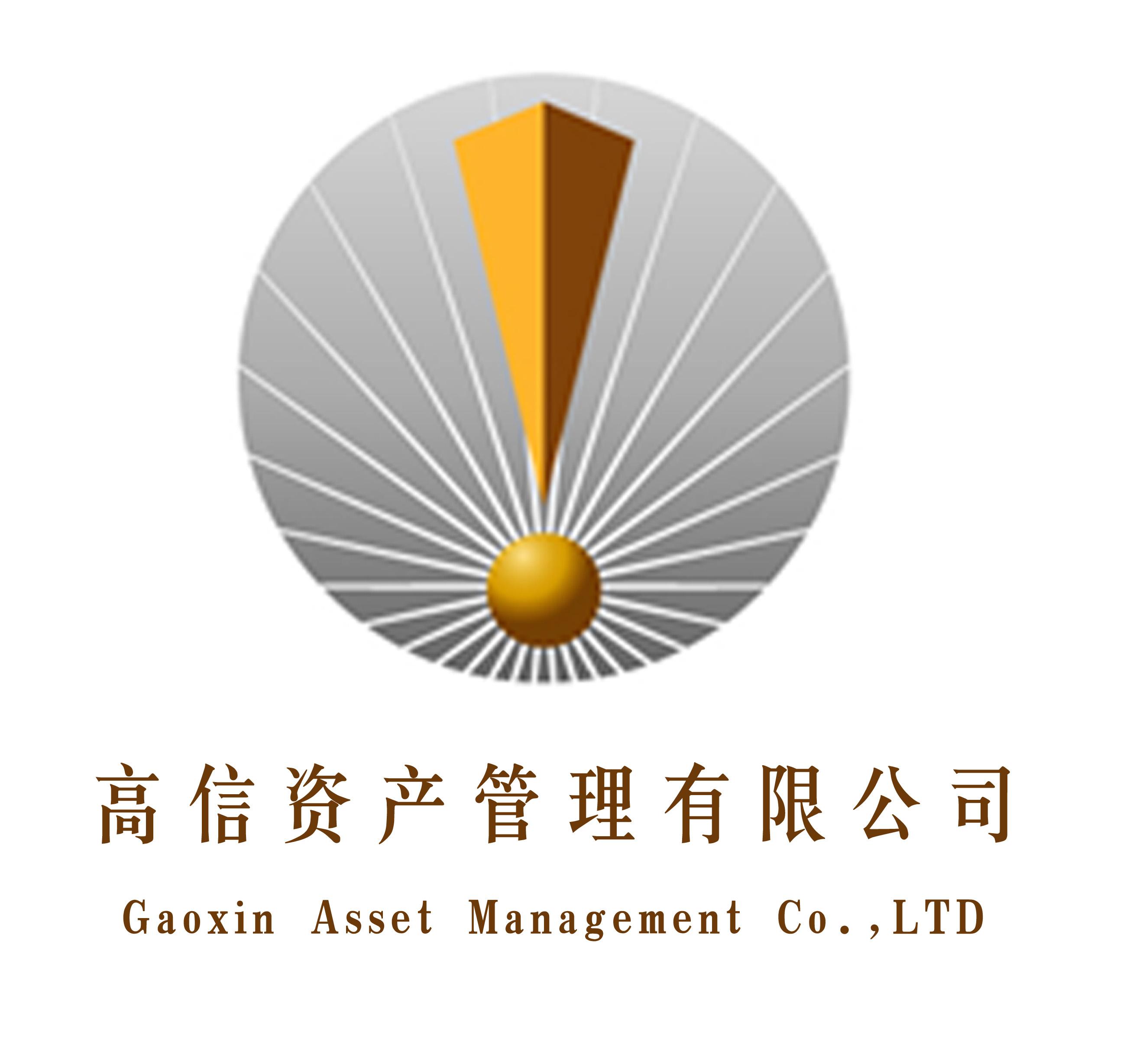杭州高信资产管理有限公司广州分公司logo