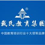 �B�d戴氏教育信息咨�有限公司logo