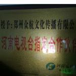 河南众航文化传媒有限公司logo