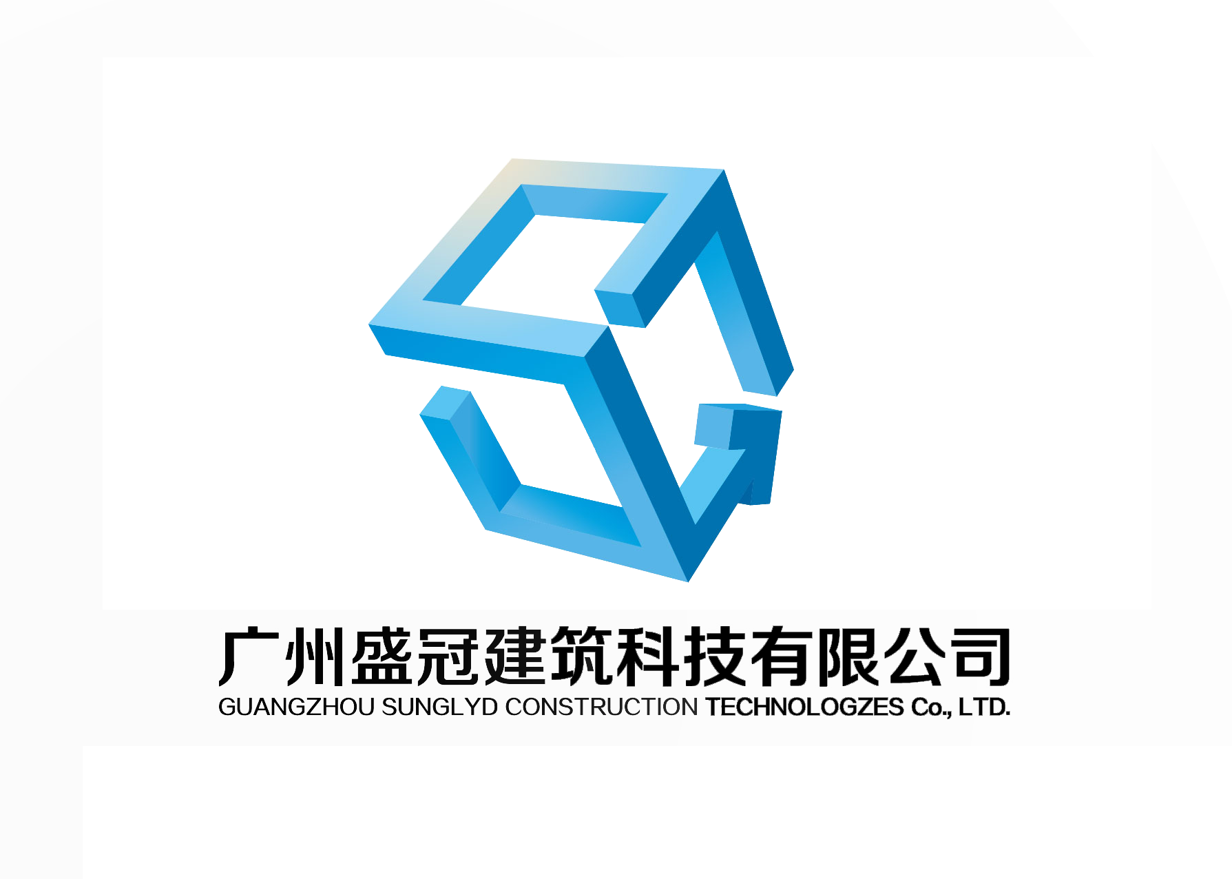 广州盛冠建筑科技有限公司logo