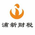 武�h浦新�����事�账�(普通合伙)logo