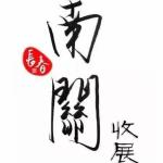 中国人寿保险股份有限公司长春市南关支公司logo