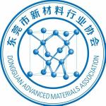 东莞市新材料行业协会logo