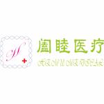 广州阖睦医疗科技有限公司logo