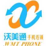 郑州沃美通电子产品有限公司logo