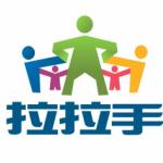 西安市拉拉手特殊教育中心logo