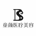 沈阳沈河童颜医疗美容门诊部logo