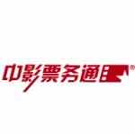 福建中影票务通电子商务有限公司logo
