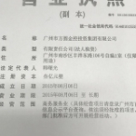 广州市方圆金控投资集团有限公司logo