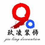 杭州玖凌装饰工程有限公司logo