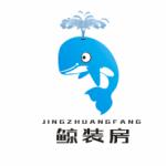 福建省鲸装房电子商务有限公司logo
