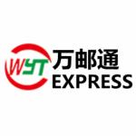 万邮通国际物流有限公司logo