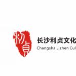 长沙利贞文化传媒有限公司logo