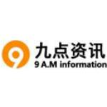 河南九点资讯信息科技有限公司logo