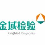 新疆金域医学检验所有限公司logo