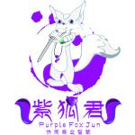 紫狐君企业管理有限公司logo