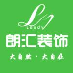 西安朗汇装饰你工程有限公司logo