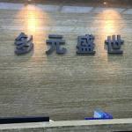 �V�|多元盛世商�Q有限公司logo