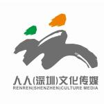 人人(深圳)文化传媒有限公司logo