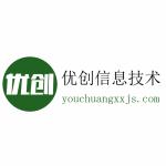 海南优创信息技术有限公司logo