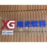 广州旭光软件有限公司logo