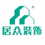 深圳市居众装饰设计工程有限公司合肥分公司logo
