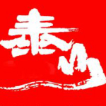 �L沙市泰山房地�a��o有限公司logo