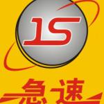 苏州急创速国际货运代理有限公司logo