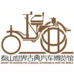 山东泰山汽车文化旅游有限公司logo