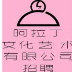深圳阿拉丁文化��g有限公司logo