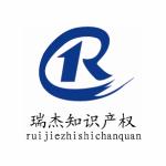 深圳市瑞杰知识产权代理有限公司logo