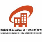 海南蒲公英装饰设计工程有限公司logo