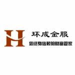 深圳前海环成投?#39318;?#35810;有限公司logo