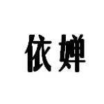 河南依?#21487;堂?#26377;限公司logo