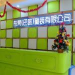 广州市布梵巴啦服饰有限责任公司logo