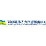彩旗飘扬人力资源服务中心logo