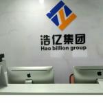 厦门浩亿资产管理有限公司logo