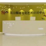 昆山翰林文化艺术培训中心logo