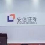 安信证券股份有限公司广州番禺万达广场证券营业部logo