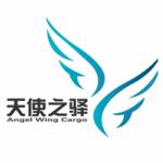 广州市天使之驿国际货运代理有限公司logo