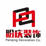 石家庄盼庆装饰公司logo