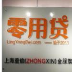 上海重信企业管理有限公司logo