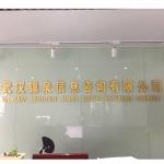 武汉锦泉信息咨询有限公司logo