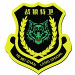 河北战狼特卫企业管理咨询有限公司logo